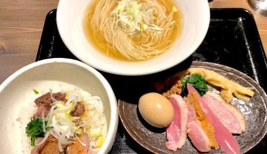 【鴨出汁中華蕎麦 麺屋yoshiki@新小岩駅】元麺屋一燈店主さんの新独立店!