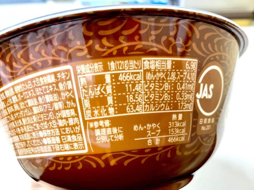 カップ麺側面表示1