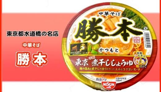 カップ麺【中華そば勝本・東京 煮干ししょうゆ】味・感想をレビュー
