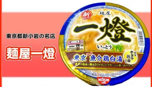 カップ麺【麺屋一燈の新作・東京魚介鶏白湯】の味・感想をレビュー