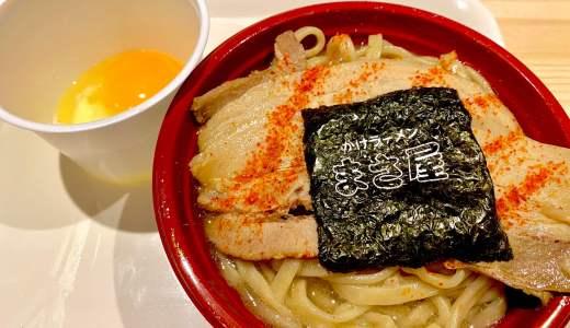 【かけラーメン まさ屋@渋谷駅】安い二郎系を気軽に食せる2号店