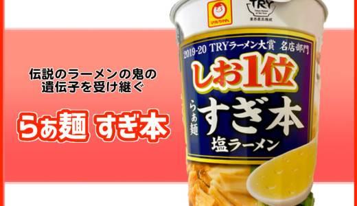 カップ麺【らぁ麺 すぎ本】塩ラーメンの味・感想をレビュー