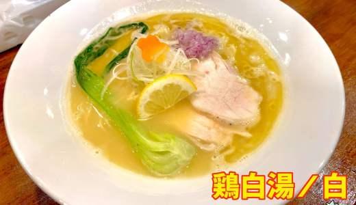 【麺や コリキ@甲府市】鶏が主体の鶏白湯・醤油ラーメンの店