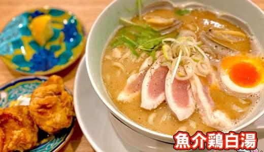【鶏白湯そば ひまり@お花茶屋駅】濃厚で美味い鶏白湯の新鋭