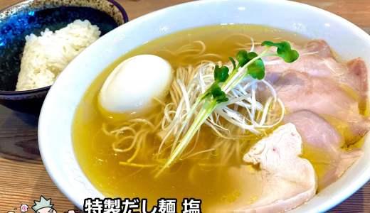 【だし麺屋 ナミノアヤ@上野毛駅】だし麺と羽釜で炊いたご飯が魅力