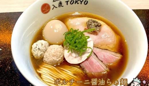 【入鹿TOKYO@六本木駅】深く厚みある極上スープで始動する2号店
