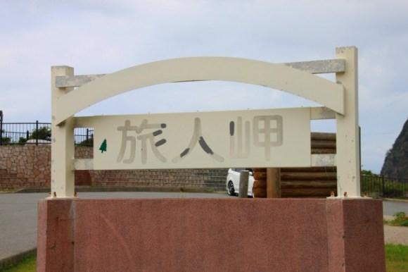 【162日目】ダイナミックに落車した伊豆半島の西側攻略編《2014/08/25》