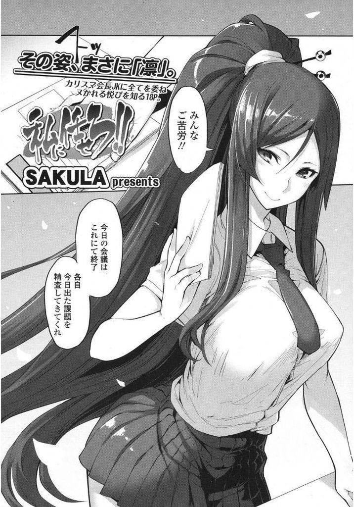 【エロ漫画】凛としたカリスマ生徒会長の美人JKにボッキを見つかりテコキ抜きされた男子がマンコで精液枯れるまで絞り取られる!