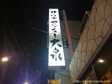 東京サウナのレジェンド!鶯谷「サウナセンター大泉」さんへ行ってきた!