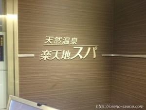 墨田区錦糸町駅ビルの老舗サウナ【楽天地スパ】の2人ロウリュを体験してきた!