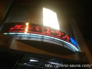 横浜鶴見のサウナ『ヨコヤマ・ユーランド鶴見』で関東一冷たい水風呂を体験!