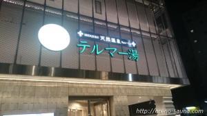 新宿歌舞伎町のサウナ!初心者なら新名所『テルマー湯』の広くてキレイなサウナで!