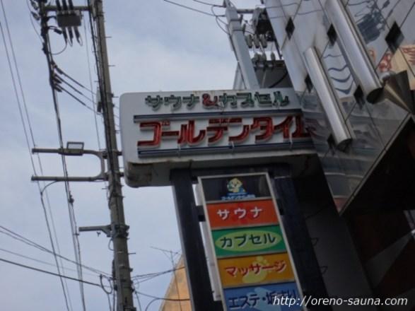 高松のサウナ『ゴールデンタイム高松』へ行ってきた!カプセルホテル激安!