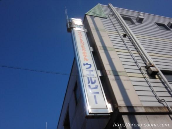 名古屋最強のサウナ『ウェルビー今池店』の「からふろ」が最高だった!