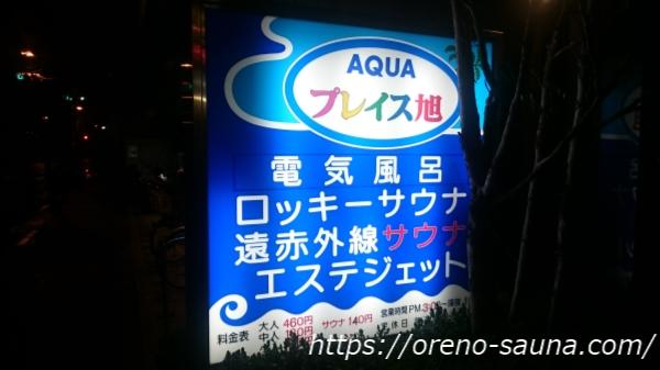 【入谷・浅草】穴場の銭湯サウナ『アクアプレイス旭』!600円でしっかり整えるよ♪