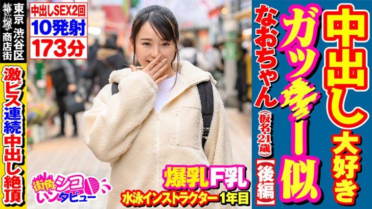 shikointerview 0008 jacket - 街角シコいンタビュー なおちゃん2(21)