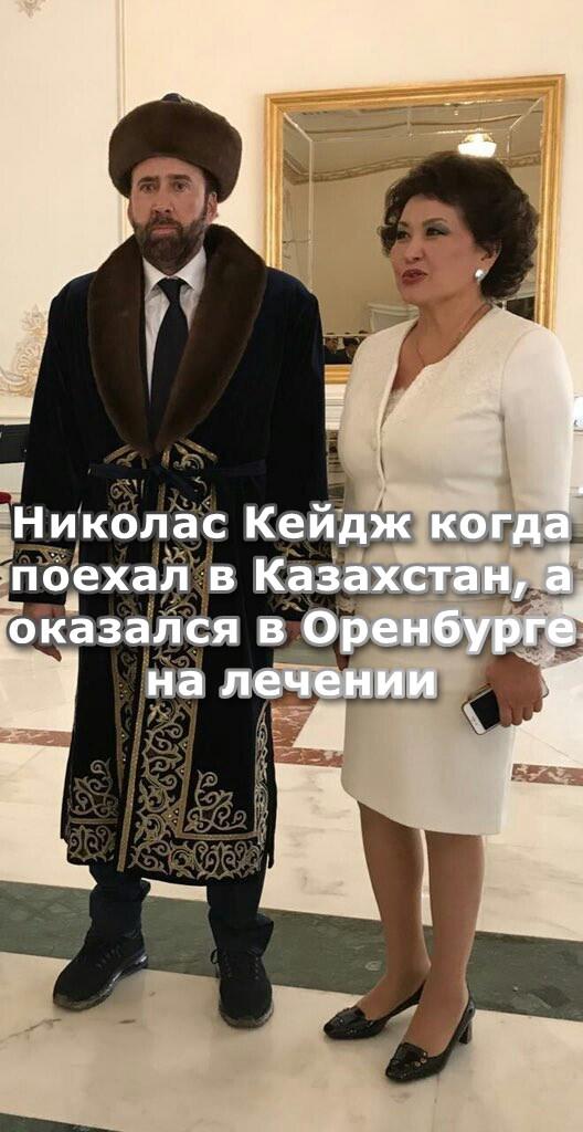 Николас Кейдж когда поехал в Казахстан, а оказался в Оренбурге на лечении