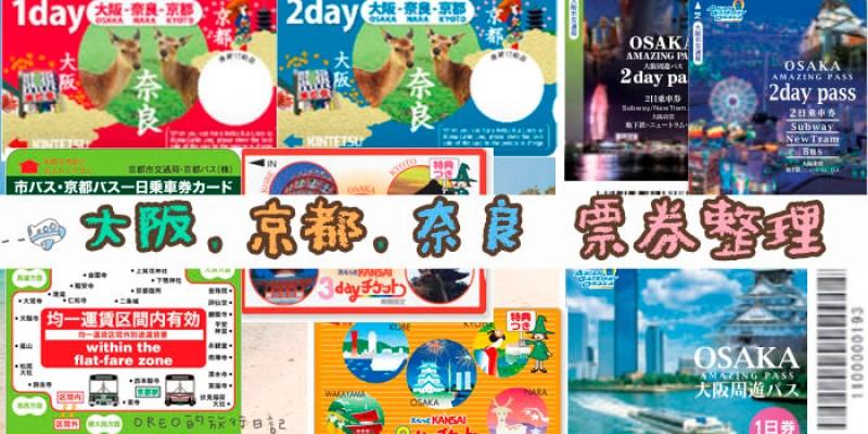 第一次去大阪京都自由行攻略➤車票套票種類基本款一次看懂總整理~