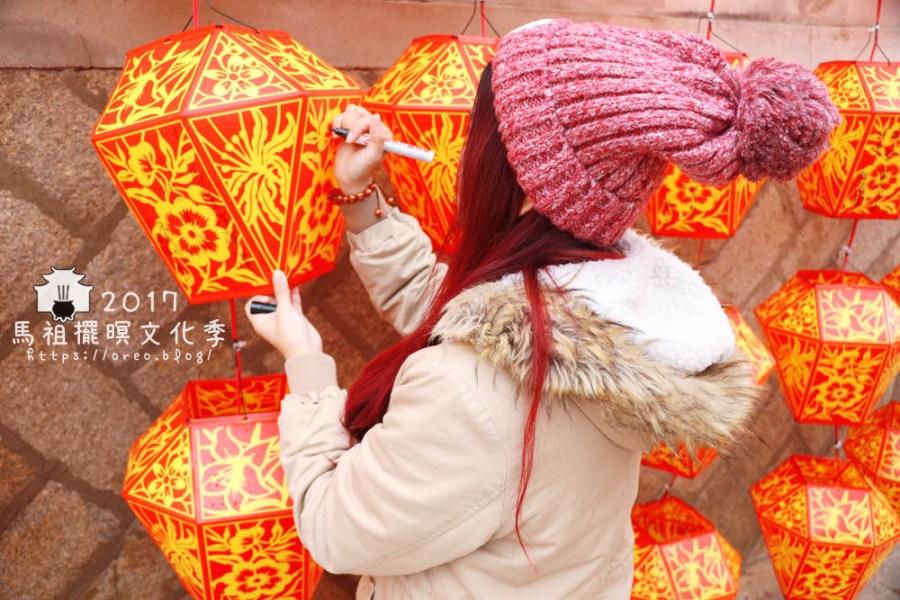 馬祖│擺暝文化季~坂里村食福&馬祖平安風燈/閩劇表演白馬尊王傳奇(2017/02/08)
