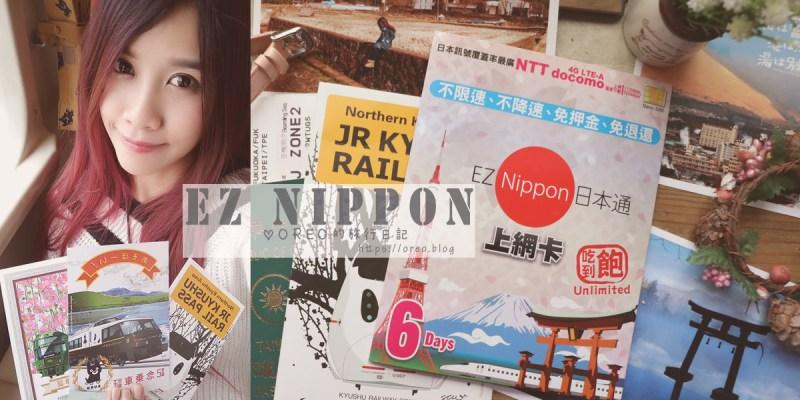 日本上網卡推薦│日本電話卡王者!!!速度最快直播不NG不降速/還有真人隨行翻譯~日本通吃到飽上網卡6天/11天