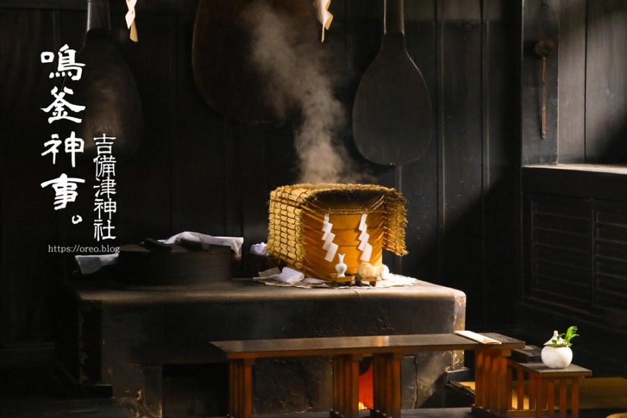 日本岡山遊記│吉備津神社~神秘的鳴釜神事~封印四百年的惡鬼溫羅鬼吼聲~四百年來世襲女祭司