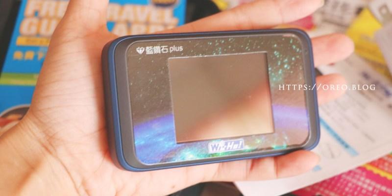 日本上網WIFI機推薦│WiHo特樂通吃到飽不降速使用心得~重度上網依賴者適用