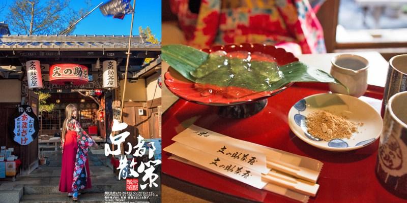 京都甜點│獨具風格的文之助茶屋~傳統葛粉好好吃~和服拍照景點~