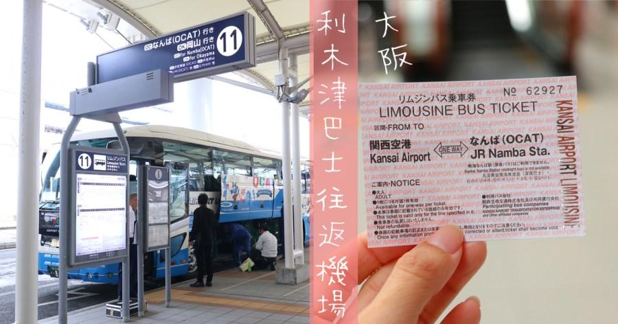 大阪關西機場到難波交通~利木津巴士好方便又舒服啊!搭了就回不去了~!