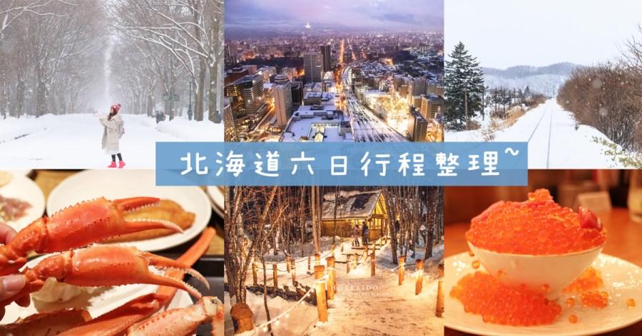 北海道自由行不開車│札幌富良野六日行程規劃、住宿、交通整理(附行程表)