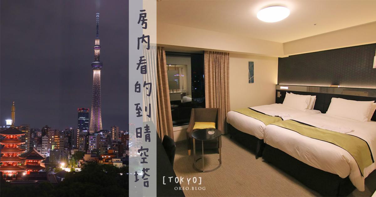 東京住宿推薦│躺在床上就看的到晴空塔的淺草Richmond飯店!房間超大!走路到就到淺草雷門夜遊~