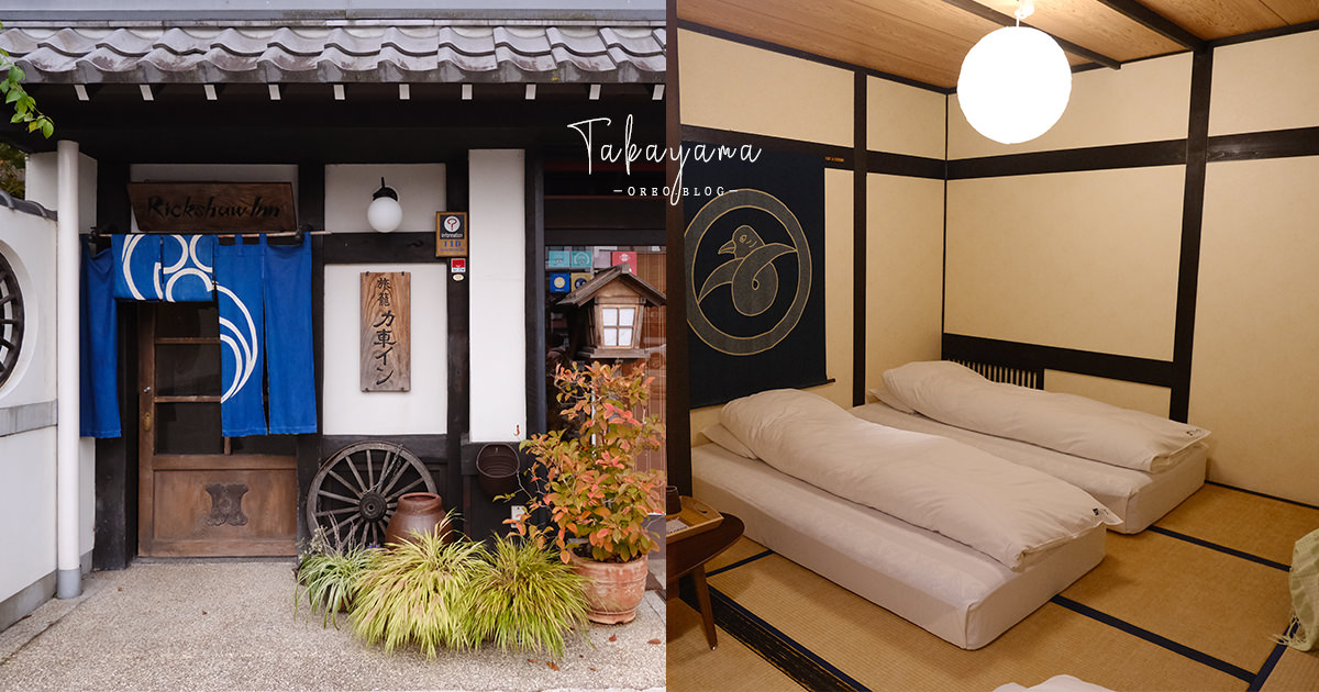 高山住宿推薦 瑞克蕭旅館(力車イン)日式風格旅館~走2分鐘就到老街~方便又舒適!