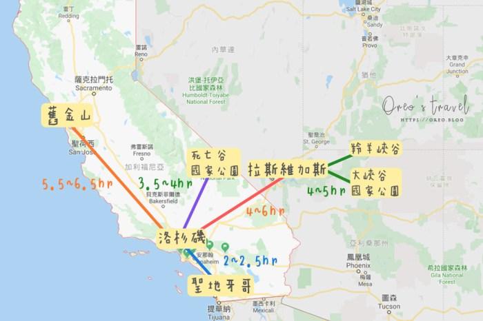美西自駕懶人包│加州洛杉磯+拉斯維加斯9天行程表~航班、租車、住宿建議&注意事項