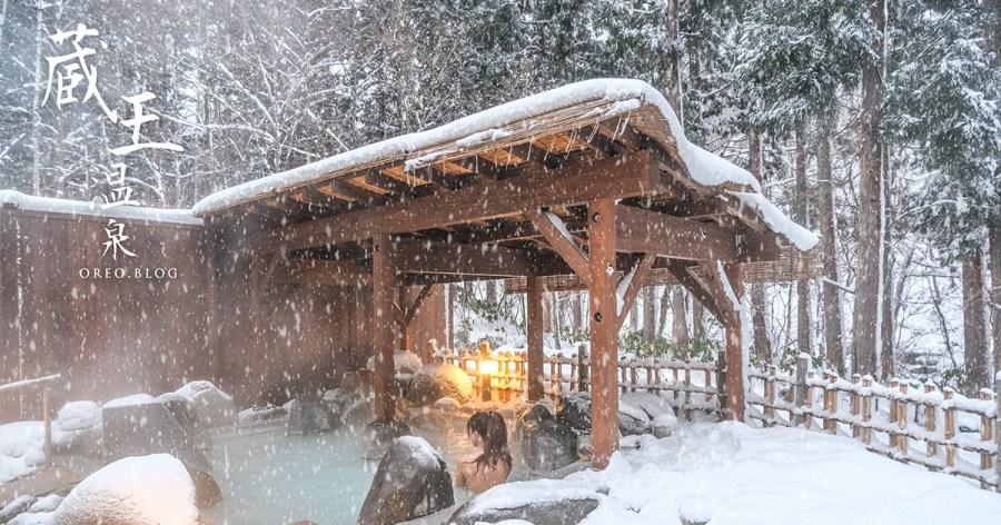藏王溫泉住宿|堺屋森之飯店~有超美雪見露天溫泉&日歸溫泉!這景很值得!(免費巴士站接送)