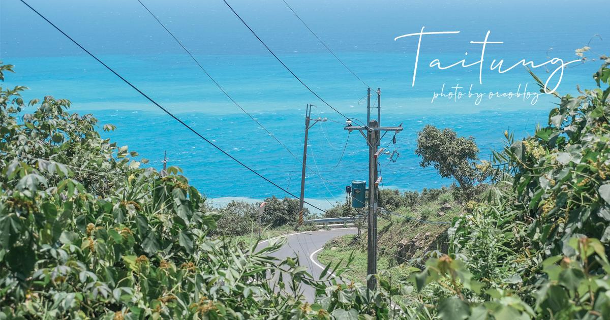 台東打卡景點|擁有超美海岸線的華源海灣~登上展望台就有空拍級美景!
