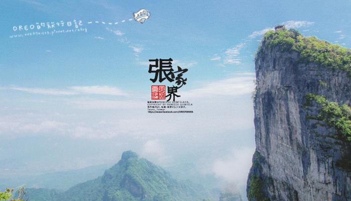 【張家界旅行】我在雲端~九十九彎攻頂天門山&玻璃棧道&天門洞