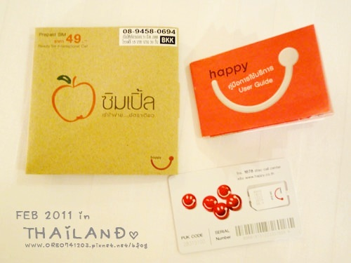 曼谷自由行。在泰國如何打電話回台灣最划算?當地SIM卡(HAPPY card)使用方式+儲值方式+撥打方式教學