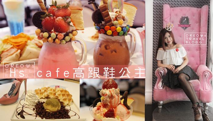【食記】東區忠孝敦化下午茶~飲料做成像甜點!!女生會愛的►Hs Cafe高跟鞋公主
