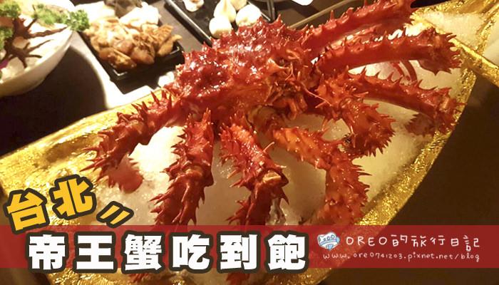 台北美食►國父紀念館站►紅蟹將軍~帝王蟹吃到飽+跟臉一樣大的肉片+精緻串燒+手調飲料