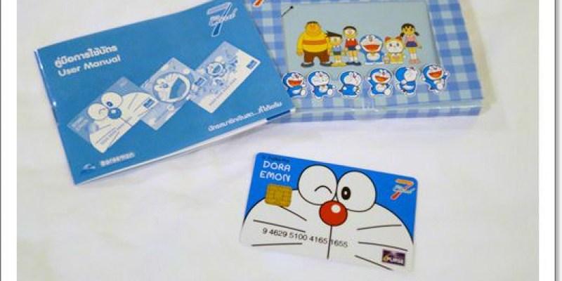 [OREO的旅行日記。泰國 吃x喝x玩x樂] 泰國7-11的哆啦A夢i-cash易付卡超可愛~ & 點數貼紙換現金!!!(點數千萬不要丟掉!!)