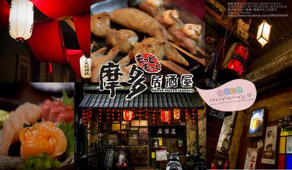 [新莊美食推薦❤氣氛超好的居酒屋] (圖多)新莊廟街x摩多居酒屋❤串烤/生魚片/炸物/梅酒