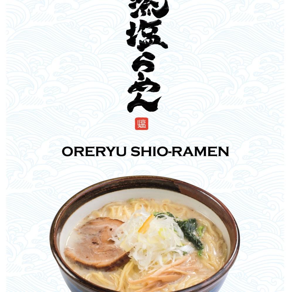 oreryu-menu-nov-2017-1_ページ_1
