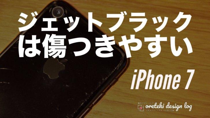 iPhone7ジェットブラックは傷つきやすい!の記事のアイキャッチ画像