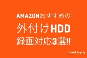 amazonおすすめ外付けHDDの記事アイキャッチ