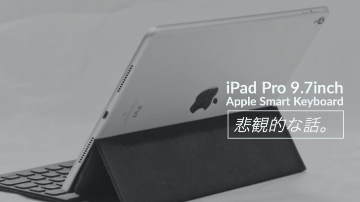 Apple iPad Pro9.7 Smart Keyboardの記事のアイキャッチの画像