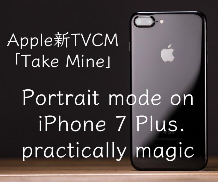 iPhone7Plusポートレート