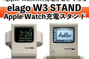 Apple Watch 充電スタンド 画像