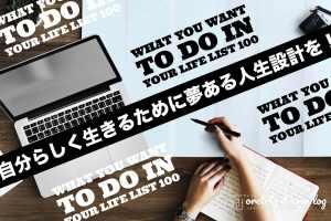 自分らしく生きるために夢ある人生設計のブログ記事のアイキャッチ