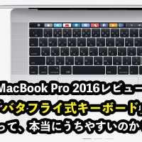 MacBook Proのバタフライキーボードが僕に合わない理由。