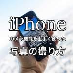 iPhone カメラ 写真の撮り方 記事 アイキャッチ