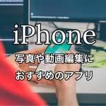 iPhone 写真 動画 おすすめ アプリ 記事